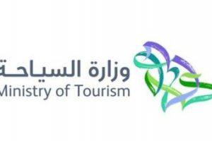 وزارة السياحة تعلن عن البدء في التقديم ببرنامج تنمية رأس المال البشري