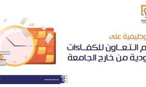 الجامعة الإلكترونية تعلن عن وظائف على نظام التعاون للكفائات السعودية