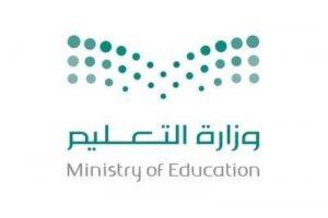 «التعليم» توقف رصد الدرجات في «نور» مؤقتاً