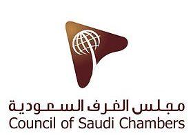 رئيس «الغرف»: مسؤولية كل سعودي مقاطعة المنتجات التركية