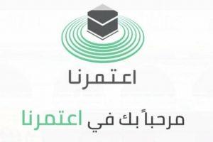 """وزارة الحج والعمرة: إتاحة تطبيق """"اعتمرنا"""" على أجهزة """"أندرويد"""" من اليوم"""