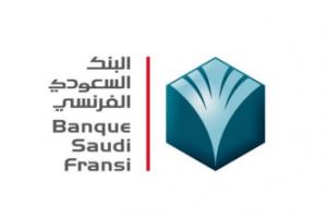 البنك السعودي الفرنسي يعلن عن توافر وظائف شاغرة