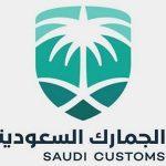 الجمارك السعودية تعلن عن توافر وظائف تقنية وإدارية شاغرة