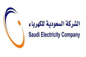 الشركة السعودية للكهرباء تعلن عن توافر وظائف إدارية شاغرة