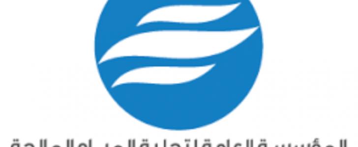 المؤسسة العامة لتحلية المياه تعلن عن فتح باب التقديم في برنامج خبرة