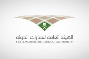 الهيئة العامة لعقارات الدولة تعلن عن وظائف شاغرة في مختلف المناطق.
