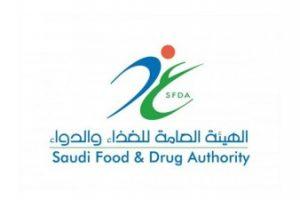 الهيئة العامة للغذاء والدواء تعلن عن توافر وظائف إدارية وتقنية شاغرة