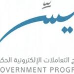 برنامج يسر للتعاملات الإلكترونية الحكومية يعلن عن توافر وظائف شاغرة