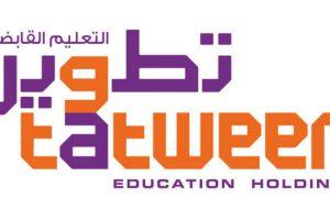 شركة تطوير التعليم القابضة تعلن عن توافر وظائف شاغرة