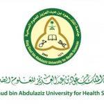 جامعة الملك سعود بن عبد العزيز للعلوم الصحية تعلن عن توافر وظائف شاغرة