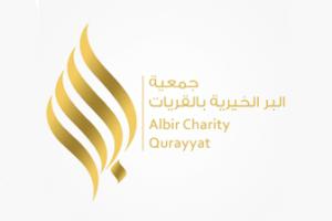 جمعية البر الخيرية بالقريات تعلن عن توافر وظائف شاغرة للرجال والنساء