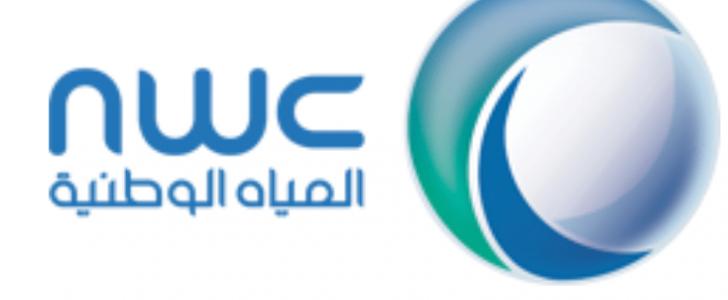 شركة المياه الوطنية NWC تعلن عن توافر وظائف إدارية شاغرة