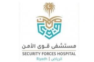 مستشفى قوى الأمن يعلن عن توافر وظائف شاغرة لحملة الثانوية العامة فما فوقها