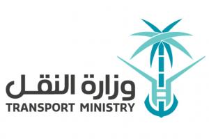 وزارة النقل تعلن عن توافر وظائف إدارية شاغرة