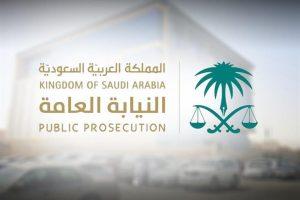 """""""النيابة"""": السجن والغرامة عقوبة الدخول على منصة """"حافز"""" دون تصريح"""