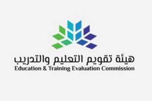 «تقويم التعليم» تحسم حصول العاطل عن العمل على رخصة معلم