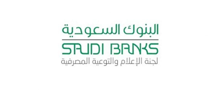 البنوك السعودية توضح للمنشآت الصغيرة والمتوسطة آليات تفادي التعثر