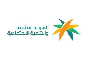 وزارة الموارد البشرية توضح آلية الحصول على 7 خدمات إلكترونية
