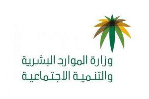 الموارد البشرية السعودية ترفع الحد الأدنى لأجور المواطنين إلى 4 آلاف ريال