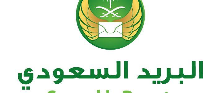 البريد السعودي يعلن عن فتح باب التوظيف للرجال والنساء