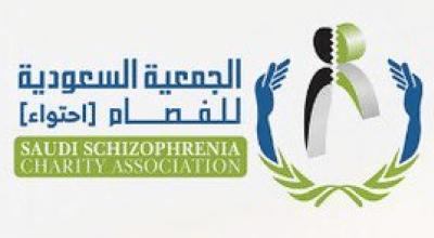 الجمعية السعودية احتواء تعلن عن توافر وظائف شاغرة