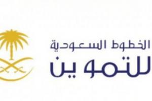 شركة الخطوط السعودية للتموين تعلن عن توافر  وظائف أمنية شاغرة