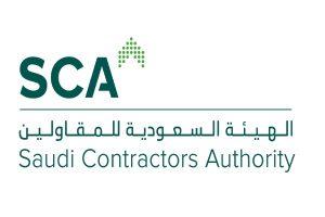 الهيئة السعودية للمقاولين تعلن عن توافر وظائف إدارية شاغرة