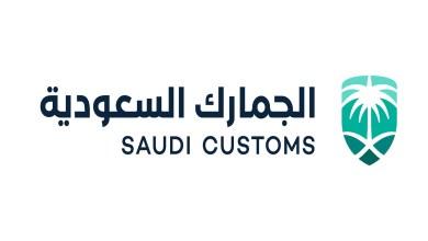 الهيئة العامة للجمارك السعودية تعلن عن توافر وظائف إدارية وتقنية شاغرة