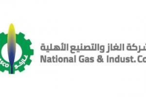 شركة الغاز الوطنية تعلن عن توافر وظائف إدارية وتقنية شاغرة