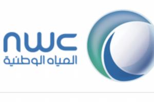 شركة المياه الوطنية تعلن عن توافر وظائف شاغرة