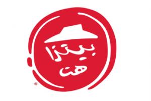 شركة بيتزاهت السعودية تعلن عن توافر وظائف نسائية شاغرة