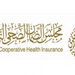مجلس الضمان الصحي التعاوني يعلن عن توافر وظائف إدارية شاغرة