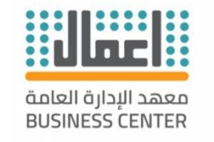مركز الأعمال بمعهد الإدارة العامة يعلن عن فتح باب القبول لحملة الشهادة الثانوية والجامعية