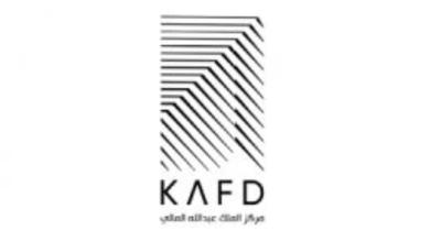 مركز الملك عبد الله المالي يعلن عن توافر وظائف إدارية وهندسية شاغرة