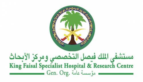 مستشفى الملك فيصل التخصصي تعلن عن توافر وظائف شاغرة