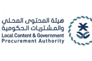 هيئة المحتوى المحلي والمشتريات الحكومية تعلن عن توافر 4 وظائف شاغرة