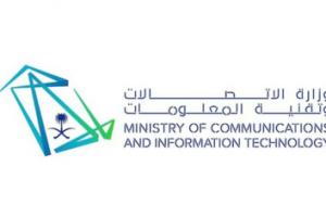 وزارة الإتصالات وتقنية المعلومات تعلن عن 20 ألف فرصة تدريبية شاغرة
