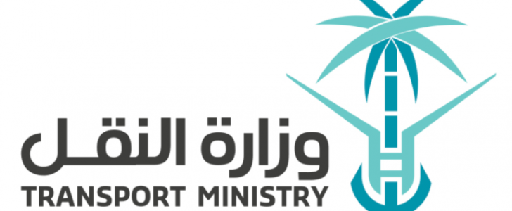 وزارة النقل تعلن عن توافر فرص تدريبية شاغرة في عدة مدن بالمملكة
