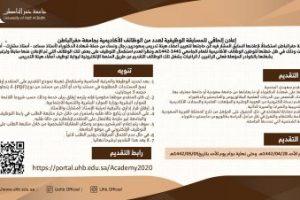 جامعة حفر الباطن تعلن عن توافر وظائف شاغرة