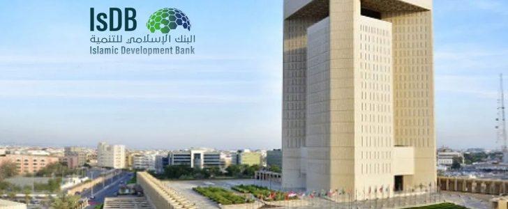 البنك الإسلامي للتنمية بجدة يعلن عن توافر وظائف شاغرة