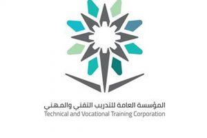المؤسسة العامة للتدريب التقني والمهني تعلن عن توافر وظائف شاغرة للرجال والنساء