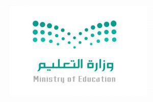 التعليم تعلن موعد إنتهاء رصد التطوير المهني للمعلمين والمعلمات