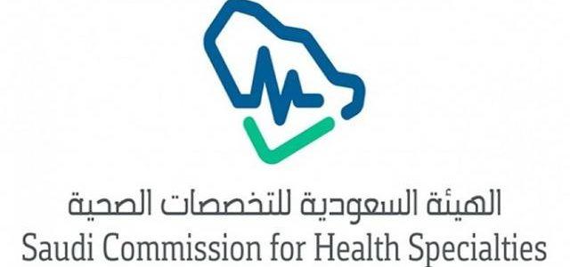 الهيئة السعودية للتخصصات الصحية تعلن عن توافر وظائف شاغرة