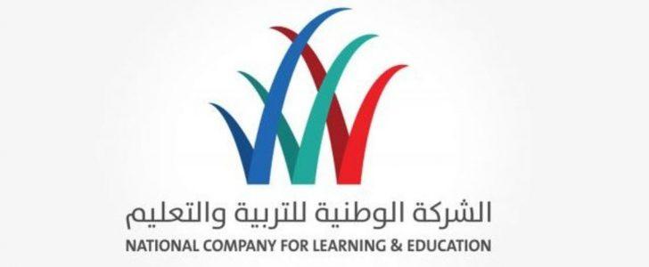 الشركة الوطنية للتربية والتعليم تعلن عن توافر وظائف شاغرة لحملة البكالوريوس
