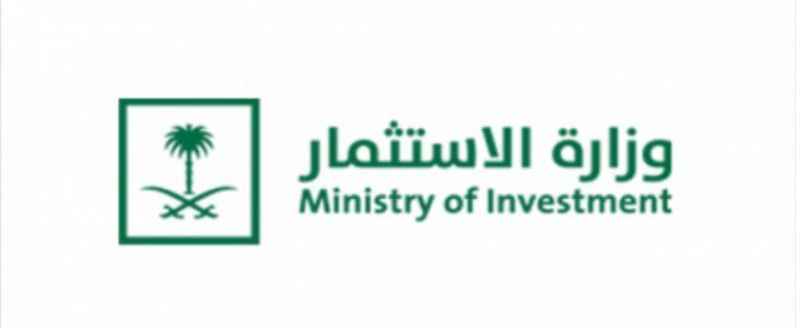 وزارة الإستثمار تعلن عن توافر سبعة وظائف إدارية شاغرة