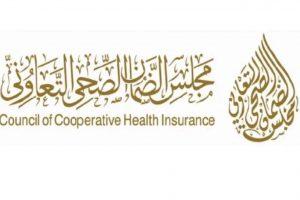 مجلس الضمان الصحي التعاوني يعلن عن توافر وظائف شاغره