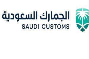 الجمارك السعودية الساعات الذكية بدون رسوم والمزودة بكاميرا ممنوعة