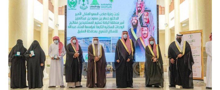 أمير الباحة يسلم وحدات ب 50 مليون ريال للمستفيدين بالعقيق