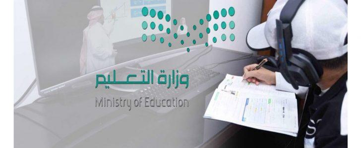 التعليم تعلن موعد بداية الدراسة في الفصل الدراسي الثاني