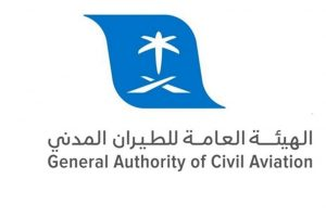 وظائف إدارية وهندسة شاغرة بالهيئة العامة للطيران المدني